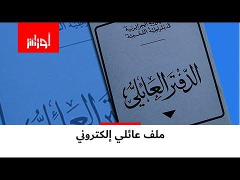 هل ستحسن هذه الخطوة من الخدمات الإلكترونية في الجزائر؟