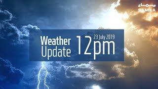 Karachi Weather Update | SAMAA TV | 23 July 2019