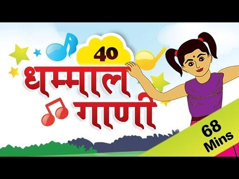 Marathi Rhymes For Kids | मराठी गाणी | Top 40 Marathi Rhymes Collection | मराठी कविता