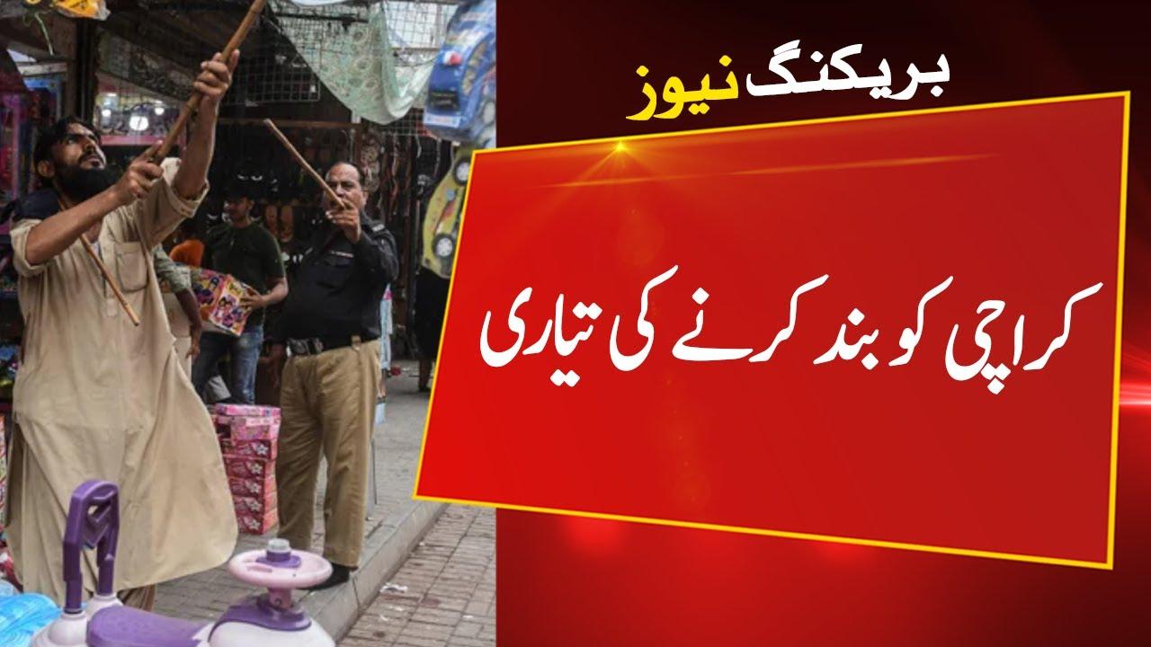 Breaking News: Preparation to impose complete lockdown in Karachi   Karachi today news
