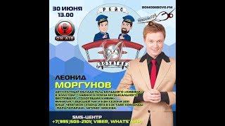 Леонид Моргунов   Рейс на позитив (перезалив)