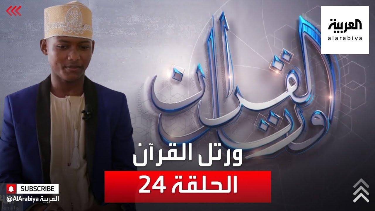 ورتل القرآن الحلقة الرابعة والعشرون  - نشر قبل 2 ساعة