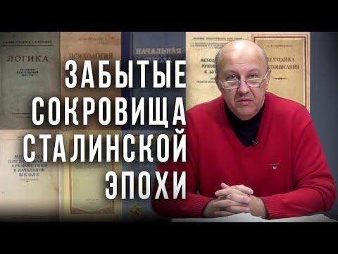 Как взять лучшее из советского образования. А. Фурсов, Д. Фронтов