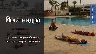 Йога-нидра с активацией и гармонизацией чакр ❗ Расслабление и релаксация для крепкого сна ⭐ SLAVYOGA