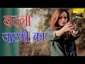 Badla Jatni Ka || बदला जाटनी का ॥ Annu Kadyan Ak Jatti || Tehlan || Richa Hooda || Hit Song 2017 video