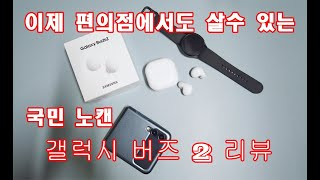 이제 이마트24에서 살 수 있는 노캔 코드리스 이어폰 …