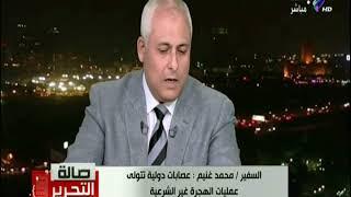السفير محمد غنيم يكشف طرق بيع الاعضاء البشرية | صالة التحرير