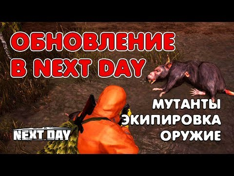 Обновление в Next Day: Survival. Мутанты, Экипировка, Оружие.