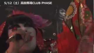 2012/04/11発売の犬神サーカス団シングル「ここはどこの細道じゃ」のPV...