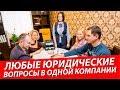 Бесплатная консультация юриста. Юристы, риелтора, ипотека в Казани. Аудит