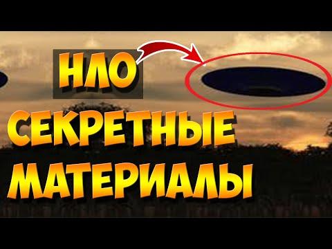 Зачем Правительство Скрывает Правду об НЛО? Секретные Документы о Неопознанных Летающих Объектах