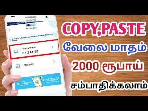 Copy Paste வேலை செய்து மாதம் 3000 வரை சம்பாதிக்க | Copy Paste Online Job Without investment
