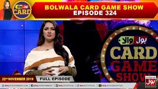 BOLWala Card Game Show | 22nd November 2019 | Mathira Show | BOL Entertainment