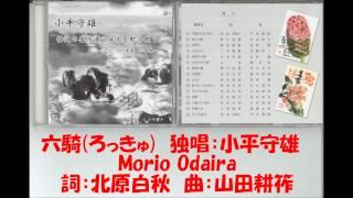 六騎(ろっきゅ) 独唱:小平守雄 Morio Odaira