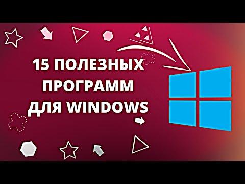 15 Полезных Программ Для Windows