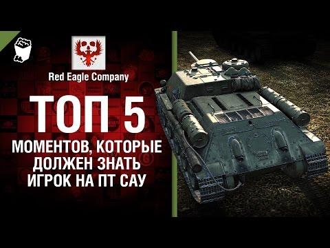 ТОП 5 моментов, которые должен знать игрок на ПТ САУ - Выпуск №60 - от Red Eagle [World of Tanks]