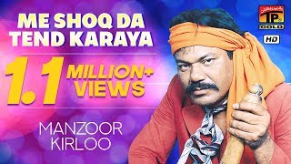 Me Shoq Da Tend Karaya - Manzoor Kirloo - Album 2 - Saraiki Funny Song - Official Video