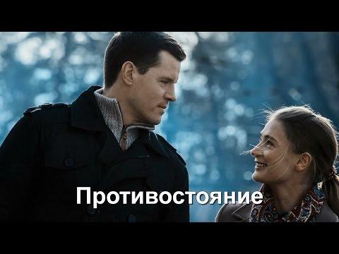 Видео Сериал противостояние 2017 фильм смотреть онлайн