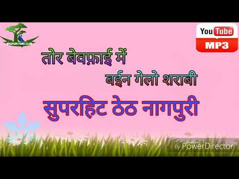 Superhit theth Nagpuri Song 🍾 तोर बेवफ़ाई में बईन गेलो शराबी 🍻 Best Of Theth Nagpuri Hit 2017 - 2018