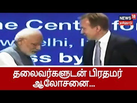 எண்ணெய் நிறுவன தலைவர்களுடன் பிரதமர் ஆலோசனை | PM Consulting With The Oil Company Leaders