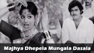 Majhya Dhepela Mungala Dasala - Lavani Song by Asha Bhosle - Deed Shahane Marathi Movie - AshokSaraf