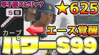 【プロスピ2019】エースが超覚醒!パワーミートS99の恵体長打の甲子園スピリ…