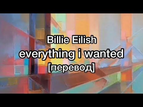 [перевод] Billie Eilish - Everything I Wanted | рус саб | Rus Sub