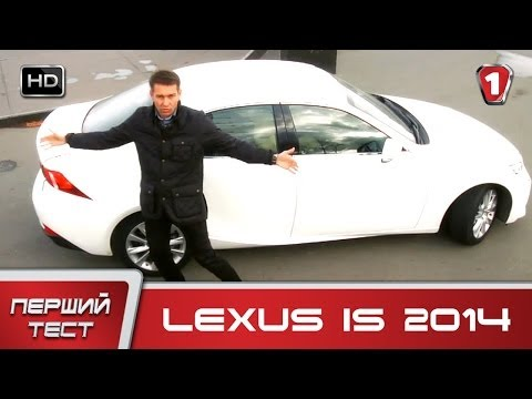"""Перший тест"" в HD. Lexus IS 2014."