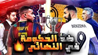 نهاية الموسم وحصد الالقاب!  ..! (مهنة مدرب #15) ..! فيفا 21 FIFA 21 I
