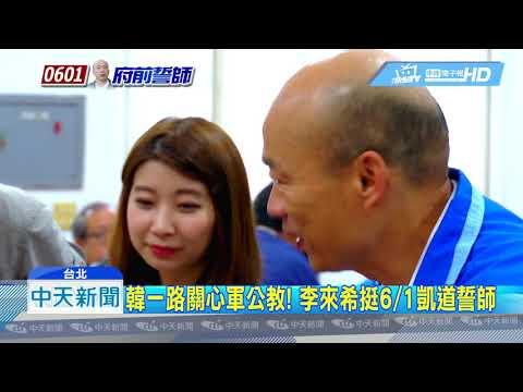 20190528中天新聞 韓始終如一! 全台軍公教揪團6/1凱道力挺