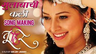 Tu Hi Re - Gulabachi Kali (Haldi Song) - Making - Swwapnil Joshi, Sai Tamhankar, Tejaswini Pandit