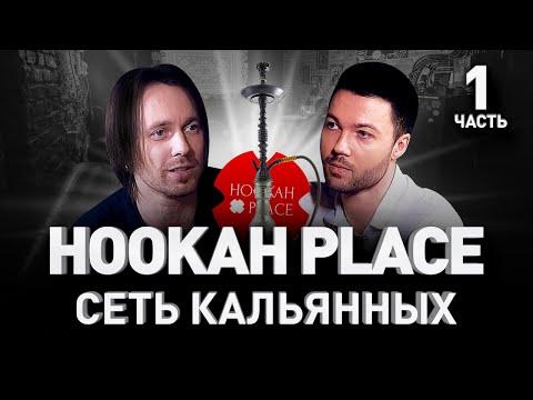 HOOKAH PLACE: крупнейшая сеть кальянных в мире от русских. Часть I | Люди PRO #30