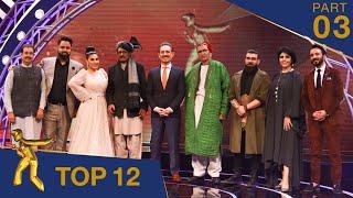 مرحلۀ ۱۲ بهترین - فصل پانزدهم ستاره افغان / Top 12 - Afghan Star S15 - Part 03