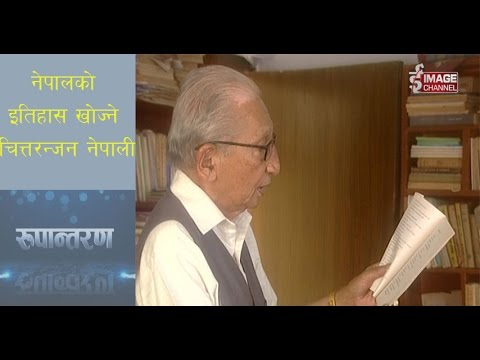 Rupantaran - जंगबहादुर र भीमसेन कस्ता थिए ?Jung Bahadur Rana \ Bhimsen Thapa