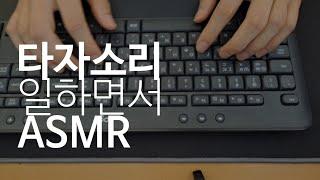 일하면서 직접 찍어온 타자소리 ASMR (feat. 로…