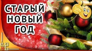 Старый Новый Год 🎄Оригинальное поздравление со Старым Новым Годом!