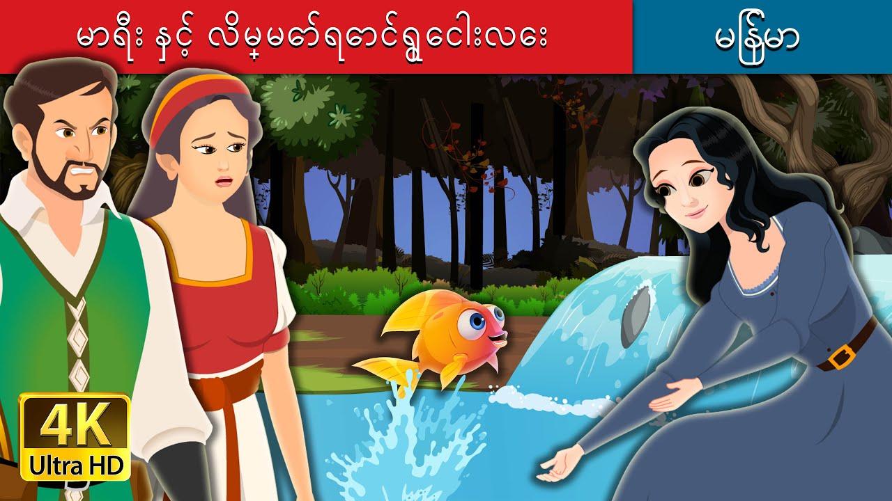 മേരിയും ഓറഞ്ച് മത്സ്യവും | Marie and the Orange Fish in Malayalam | Malayalam Fairy Tales
