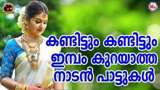 കണ്ടിട്ടും കണ്ടിട്ടും ഇമ്പംകുറയാത്ത നാടൻപാട്ടാണിത് |Nadan Pattukal  Songs|Folk Songs Malayalam