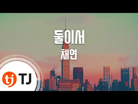 [TJ노래방] 둘이서 - 채연 (The Two Of Us - Chae Yeon) / TJ Karaoke