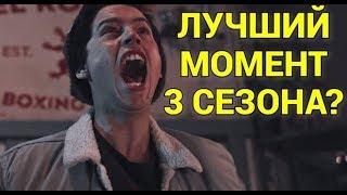 ВЫБЕРИ ЛУЧШИЙ МОМЕНТ РИВЕРДЕЙЛА 3 СЕЗОНА!