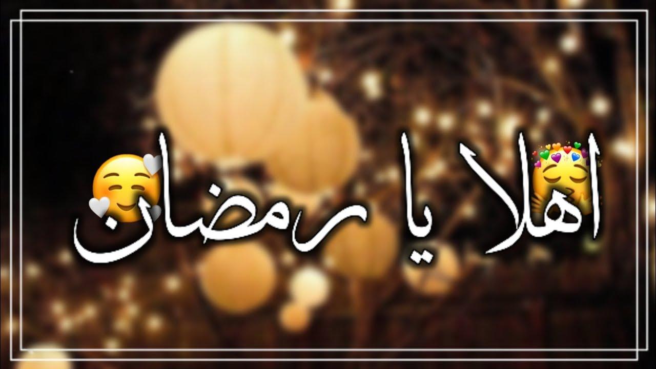تصاميم رمـــضان 2020 حالات واتساب رمضان 2020 ستوريات رمضان 2020 رمضان كريم2020 Youtube