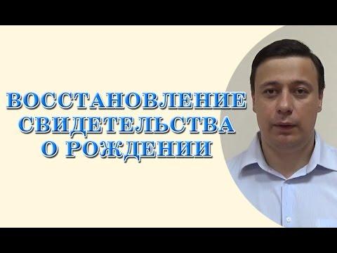 Восстановление свидетельства о рождении (консультация юриста, адвоката Одесса)