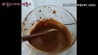 카누 디카페인 커피로 달고나커피만들기~ feat. 다이…