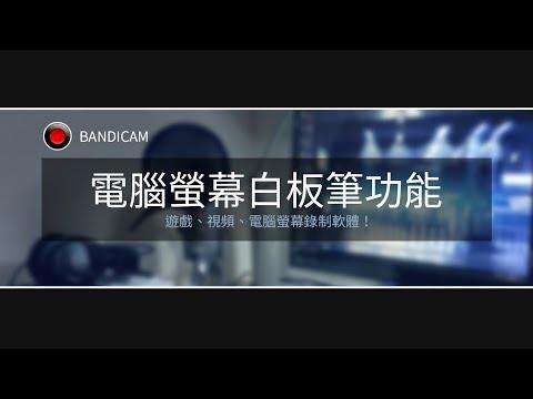 【Bandicam】電腦螢幕白板筆功能 基礎入門教學EP.1