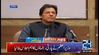 News Headlines | 9:00am | 20 April 2019 | 24 News HD