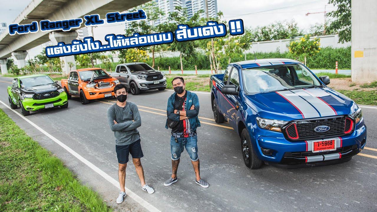 หาแนวทางแต่ง Ford Ranger XL Street แต่งยังไงให้หล่อเหมือน พี่ๆ กลุ่มสับเด้ง : รถซิ่งไทยแลนด์
