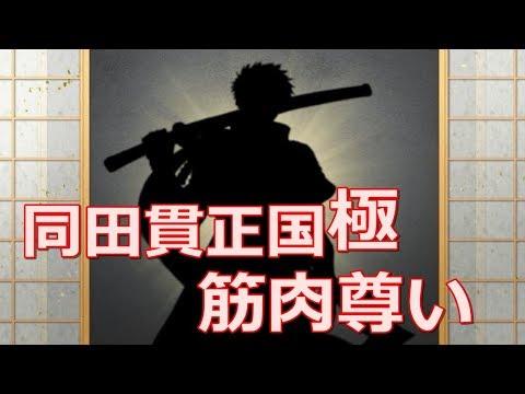 友人にホモと言われる俺が刀剣乱舞実況part87-3~同田貫正国極編~