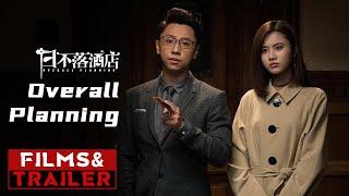 《日不落酒店》/ Overall Planning  终极预告 ( 黄才伦 / 张慧雯 / 沈腾 / 高叶 )【预告片先知 | Official Movie Trailer】 - YouTube