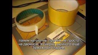 рецепт микронаушника 2(, 2013-03-30T05:41:35.000Z)