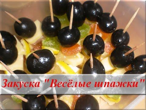 Канапе с оливками. Закуска на шпажках с мармеладом